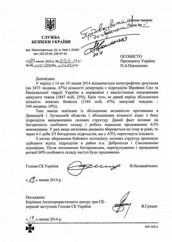 Letter_SBU