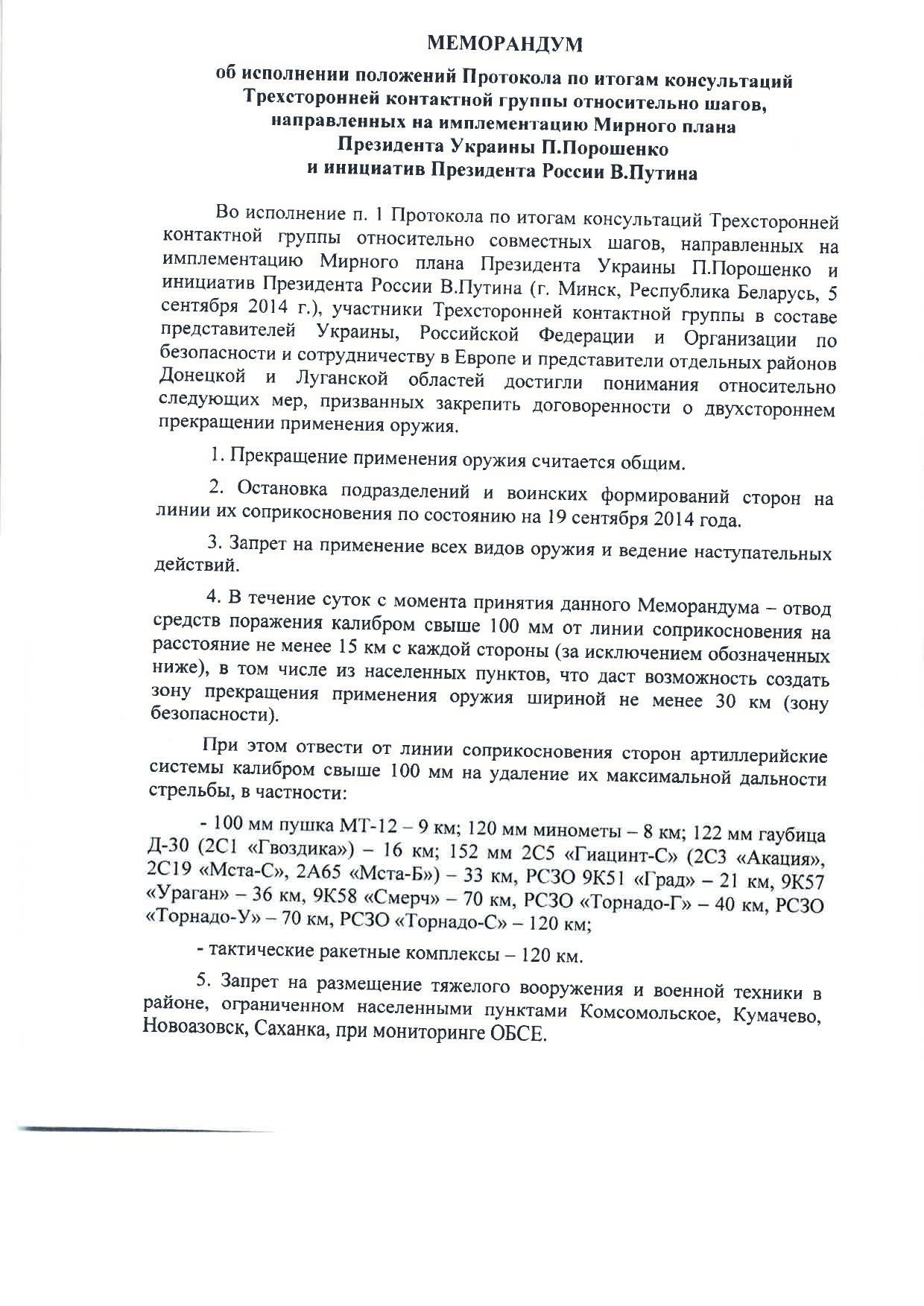 """Краматорск обстреляли из """"Смерчей"""". Стреляли целенаправленно по городу, - Селезнев - Цензор.НЕТ 7278"""