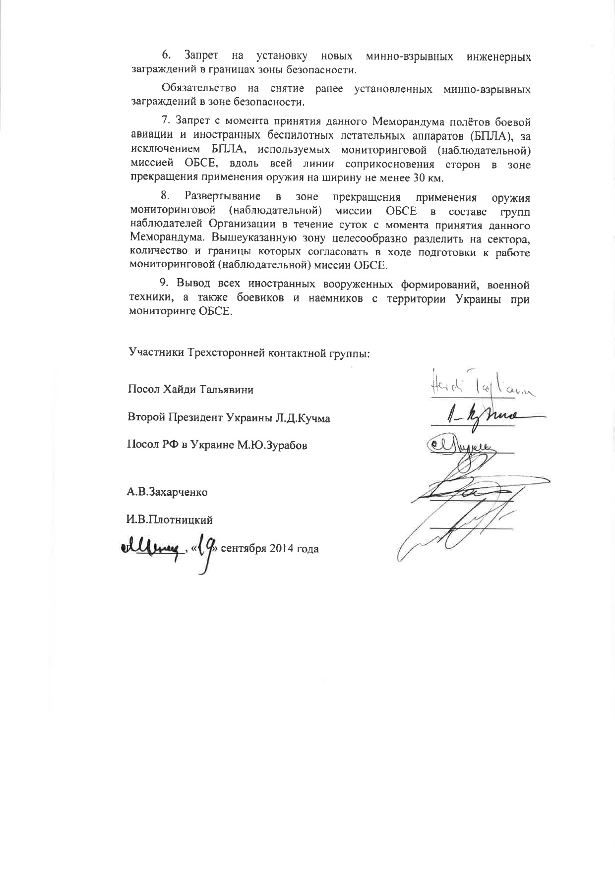 memorandum of the trilateral contact group minsk sept 19 2014